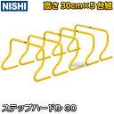 【NISHI ニシ・スポーツ】ステップハードル30 高さ30cm 5台組 NT7125S■ミニハードル