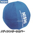 【ニシ・スポーツ NISHI】ジャンボメディシンボールカバー NT5800 筋トレ 体幹トレーニング