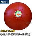 【NISHI ニシ・スポーツ】ネモメディシンボール 3kg 直径24cm オレンジ NT5883C 筋トレ