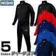 【NISHI】ジャージ トレーニングウェア ライトトレーニングスーツ上下セット N70-23J/N70-23P[ネーム加工対応]【送料無料】【smtb-k】【ky】