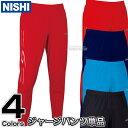 【NISHI トレーニングウェア ジャージ】スーパーライトトレーニングパンツ パンツ単品 N71-001P[ネーム加工対応]