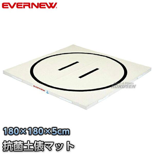 【EVERNEW・エバニュー】抗菌土俵マット 180×180cm EKM501 相撲マット すもうマット