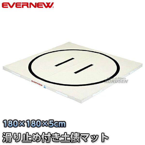 【EVERNEW・エバニュー】抗菌土俵マット すべり止め付き 180×180cm EKM507 相撲マット すもうマット
