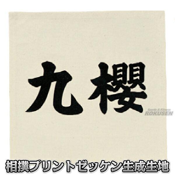 【九櫻・九桜 相撲】相撲褌ゼッケン プリントゼッケン 25cm×25cm 生成■相撲まわし■早川繊維