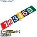 【TOEI LIGHT・トーエイライト】等旗S6(1~6) B-6089(B6089) 運動会 ジスタス XYSTUS