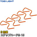 【TOEI LIGHT・トーエイライト】ステップハードル15...
