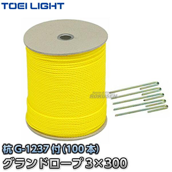 TOEILIGHT・トーエイライトグランドロープ3×300黄G-1169(G1169)グラウンドロー