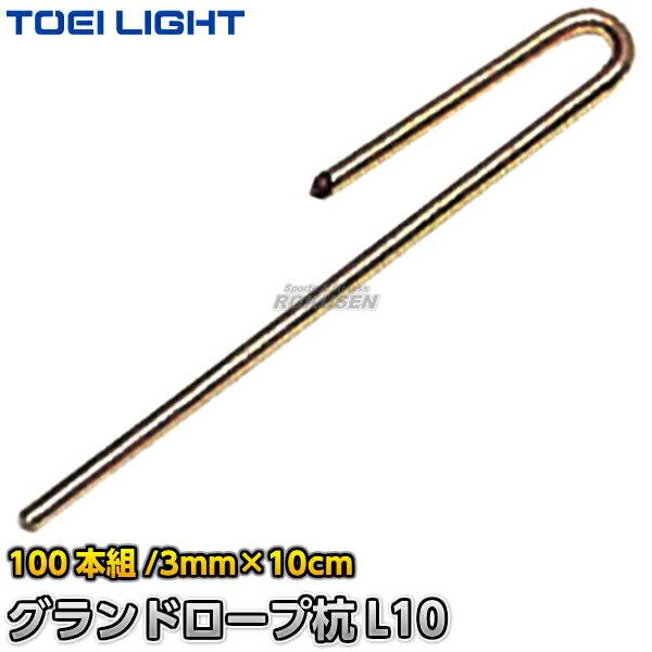 TOEILIGHT・トーエイライトグランドロープ杭L10G-1237(G1237)グラウンドロープ用