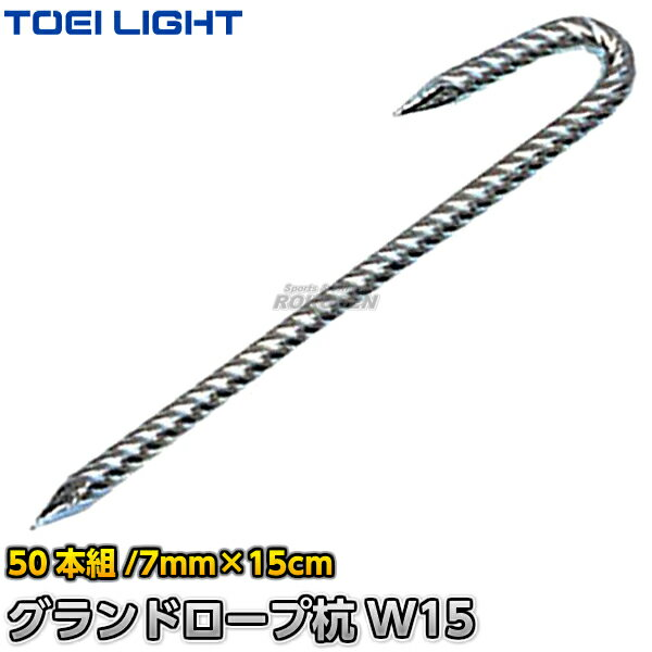 TOEILIGHT・トーエイライグランドロープ杭W15G-1591(G1591)グラウンドロープ用ク