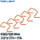 【TOEI LIGHT・トーエイライト】ステップハードル20 G-1721(G1721) 幅45×高さ20cm 5台組 ミニハードル ジスタス XYSTUS