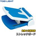 【TOEI LIGHT・トーエイライト】ストレッチボード730B H-7209(H7209) ストレ...
