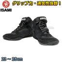【ISAMI・イサミ】グリップ レスリングシューズ GP-1(GP1)■レスリング靴■アマチュアレスリング■アマレス
