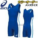 【asics・アシックス】レスリングシングレット オーダーコンポ PA01 メンズサイズ■カラーオー