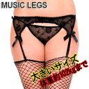 大きいサイズ!MusicLegs(ミュージックレッグ)フロー