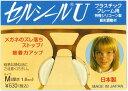 セルシールU ノーズパッド メガネ プラスティックフレーム用 特殊シリコーン製 鼻形調整材 日本製