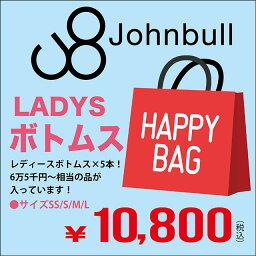 ★7/31(月)まで★ Johnbull ジョンブル LADYS ボトムス HAPPY BAG 2017  サイズ(SS/S/M/L)レディース パンツ 5本入り