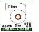 芝浦 KB-160 対応券売機 ロール紙 5巻入り 感熱ロー...