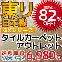 タイルカーペット 東リ アウトレット GX7900 GX2900 GX3400 16枚 1箱セット タイル カーペット tile carpet P23Jan16