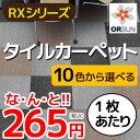 タイルカーペット 50×50 cm RXシリーズ 防炎 タイル カーペット tile carpet P23Jan16
