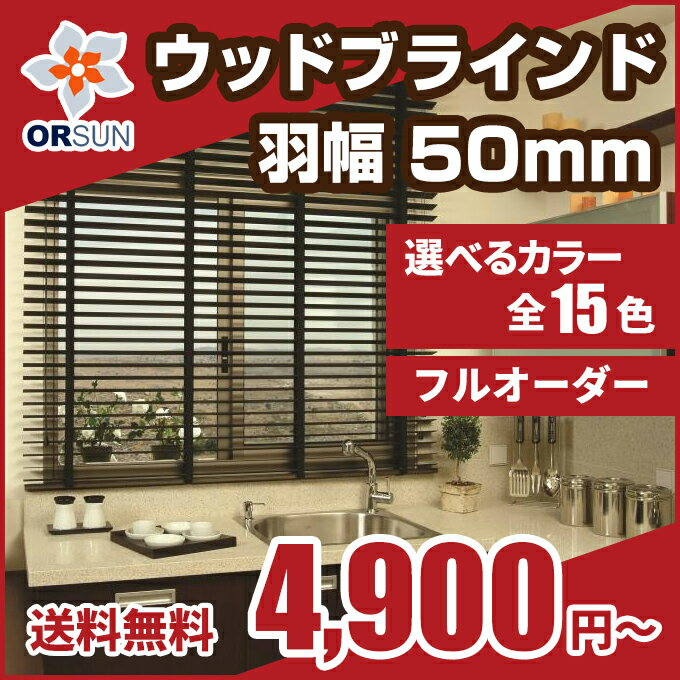 ブラインド 木製ブラインド 羽幅50mm 幅40〜60cm 丈40〜60cm オーダー オ…...:rollscreen-curtain:10006979