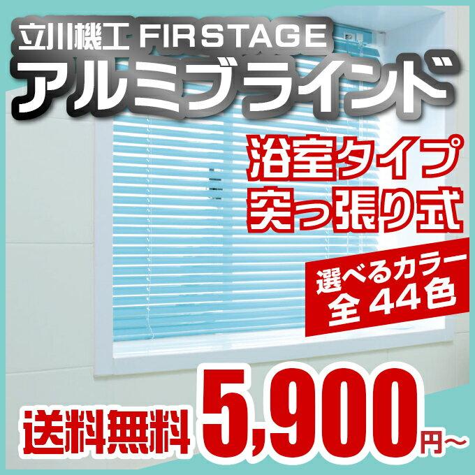 ブラインド つっぱり TKW FIRSTAGE アルミブラインド 羽幅25mm 浴室タイプ…...:rollscreen-curtain:10007226