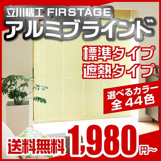 ブラインド アルミブラインド オーダーサイズ TKW FIRSTAGE 羽幅 25mm 標…...:rollscreen-curtain:10007461