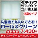 ロールスクリーン 洗える ロールカーテン オーダー TKW 浴室 ウォッシャブル 調光 ロール スク