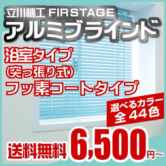 ブラインド つっぱり式 アルミブラインド オーダー 羽幅 25mm 浴室 タイプ 突っ張り…...:rollscreen-curtain:10007275