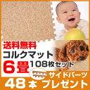 コルクマット 6畳 (108枚セット)送料無料 コルクカーペ...