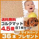 コルクマット 4.5畳 (81枚セット) 【 送料無料 今な...