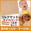 コルクマット サイドパーツ セット (12個セット) 【 通...