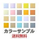 【カラーサンプル】TOSO COLT ロールスクリーン 標準タイプ 生地40色 コルト 【送料無料 各5色まで】 02P19Dec15