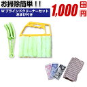 お掃除簡単 ダブル ブラインド クリーナー セット 雑巾・おしぼりのおまけ付き!