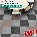 【サンプル】タイルカーペット RSPシリーズ 全14色 【送料無料】 02P19Dec15