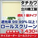 ロールスクリーン 遮光1級 立川機工 幅30cm〜40cm 丈30cm〜50cm オーダーロールスクリ