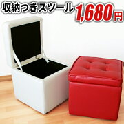 スツール ボックス 収納 おしゃれ イス 椅子 シンプル 無地タイプ椅子 チェア リビング 合皮 PVC 角型 39cm (インテリア・寝具・収納 収納家具 リビング収納 チェスト) 02P19Dec15