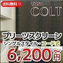 プリーツスクリーンプリーツ スクリーン TOSO トーソー COLT コルト シリーズ 送料無料 しおり25 コード式 幅161〜200cm 高さ181〜220cm(インテリア・寝具・収納 カーテン・ブラインド ローマンシェード) 02P19Dec15