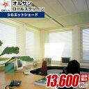 シェード 調光 スクリーン ロールスクリーン ロールカーテン オーダー UV 紫外線カット光を採り入れながら眩しさはカット! おしゃれに窓辺を演出調光スクリーンオルサン シルエットシェード オーダーメード 幅30~60cm 高さ201~220cm 02P19Dec15
