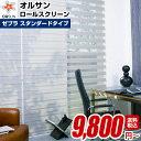 オルサン ライトコントロール ロールスクリーン ゼブラ スタンダードタイプ 調光 スクリーン ロールスクリーン ロールカーテン シェード オーダー 幅241~260cm 高さ61~80cm 02P19Dec15