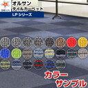 【サンプル】タイルカーペット LPシリーズ 防炎 防汚 吸着 グレー 業務用 シール tile carpet