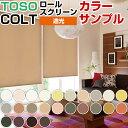 【カラーサンプル】TOSO COLT ロールスクリーン遮光タイプ 生地15色 コルト 【送料無料 各5色まで】 02P19Dec15