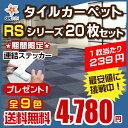 タイルカーペット 50×50 cm RSシリーズ 洗える 大...