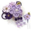 髪飾り 成人式 振袖 袴 2点セット 紫 大人 浴衣 かんざし 簪 卒業式 フォーマル 結婚式 花飾り つまみ細工 リボン ちりめん ブライダル W 髪飾り No.7007 紫 m827 WSi