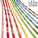 帯締 振袖 正絹 伝統工芸品 伊賀組紐 平組紐 日本製 高級品 成人式 結婚式 フォーマル 花文様 b848r