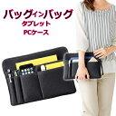 【メール便送料無料】バッグインバッグ タブレットケース ノー...