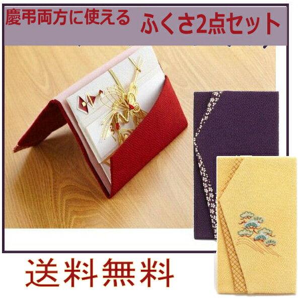 日本製 のし袋を傷めにくい ポケット式金封ふくさ2点セット 女性 紳士 実用新案申請中 香…...:romanshop:10000031