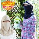 【紫外線完全対策】【花粉対策】すっぴん日よけフェイスカバー日本製 UVカットマスク 帽子【メール便送料無料】