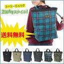 ショッピングお弁当箱 【送料無料】リュックサック レディース メンズ ハンドトートバックとリュックの2Wayタイプ 機能性 使い勝手が抜群 大容量 通勤ビジネスバッグに通学バッグに