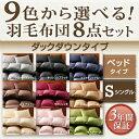 【全国送料無料】【品質保証3年間】9色から選べる!羽毛布団8点セット【ダックダウンタイプ】【ベッドタイプ シングルサイズ】