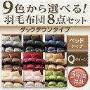 【全国送料無料】【品質保証3年間】9色から選べる!羽毛布団10点セット【ダックダウンタイプ】【ベッドタイプ クイーンサイズ】